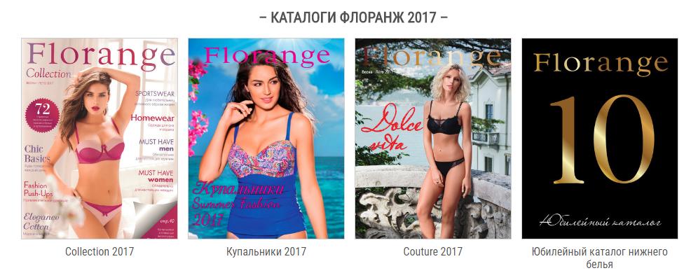 Каталоги Флоранж