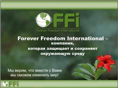 Компания FFI. Отзывы о топливных добавках