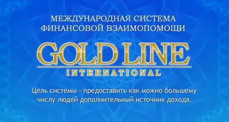 Gold Line International. Отзывы экспертов.