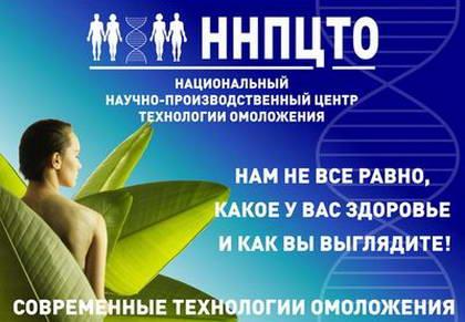 Независимые отзывы о продукции ННПЦТО
