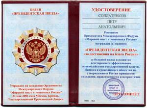 Президентская Звезда ННПЦТО
