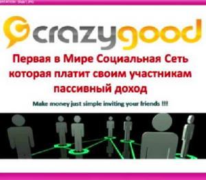Финансовая пирамида Crazy Good