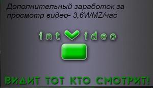 Независимые отзывы об Intvideo