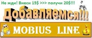 Независимый отзыв о Мебиус Лайн