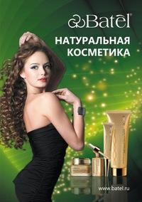 Batel косметика официальный сайт отзывы
