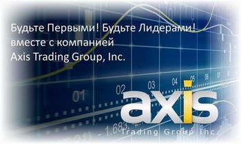 Независимые отзывы о Axis Trading Group Inc