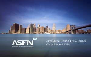 Отзывы экспертов об ASFN и Эволюции РА