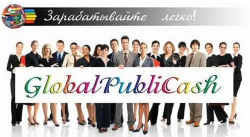 Отзывы о GlobalPubliCash.com
