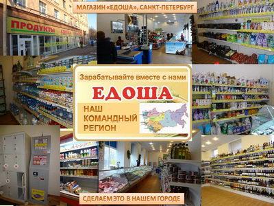 Продуктовый Интернет магазин Едоша