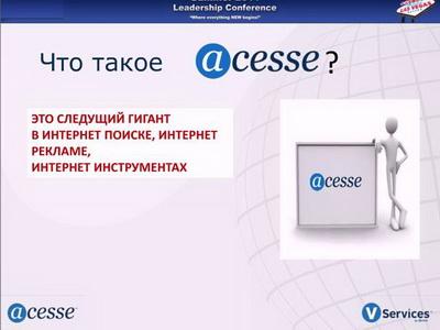 Acesse Marketing в России