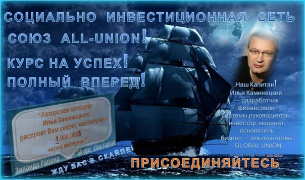 Отзывы про all-union.com на сайте besuccess.ru