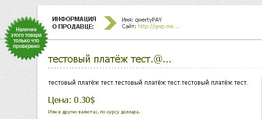QWERTYpay1