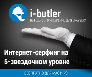 I-butler развод