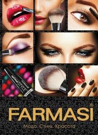 косметика Фармаси