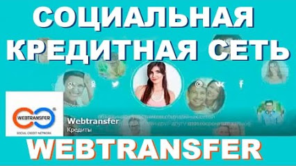 Отзывы про webtransfer