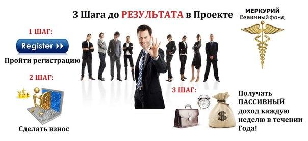 Взаимный Фонд Меркурий. Отзывы о заработке на besuccess.ru