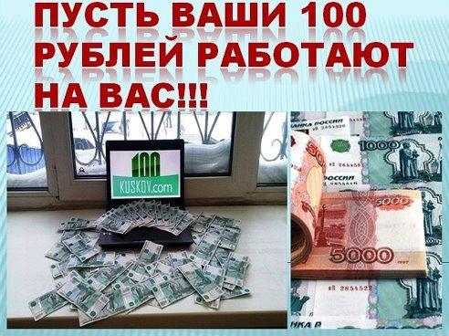 Отзывы про 100 кусков на besuccess.ru