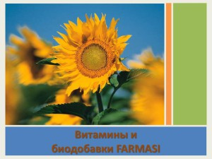 Бады Farmasi Natural Health