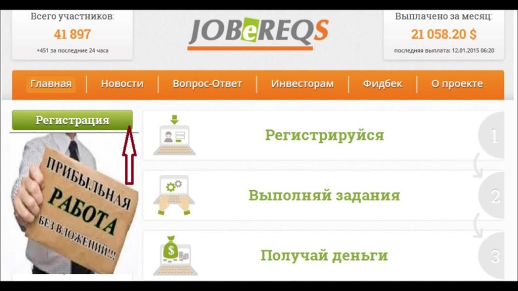 Отзыв про JOBeReQS