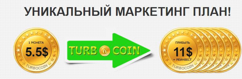 TurboCoin