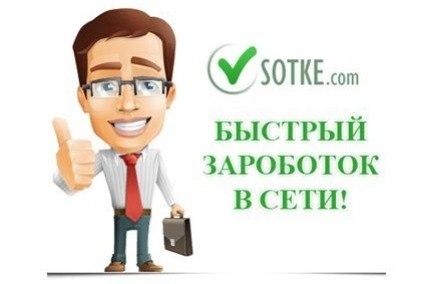 Отзыв про Всотке на besuccess.ru