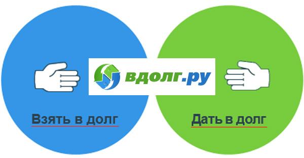 Отзывы про Вдолг.ру