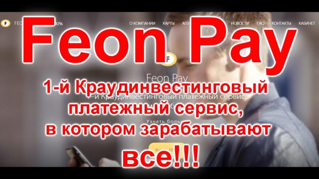Отзыв про Feonpay на сайте besuccess.ru