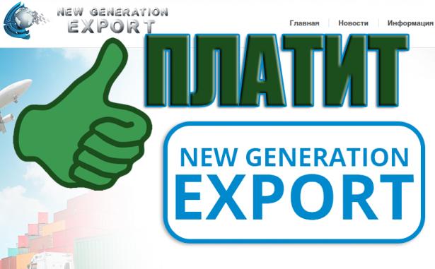 Отзыв про NG Export