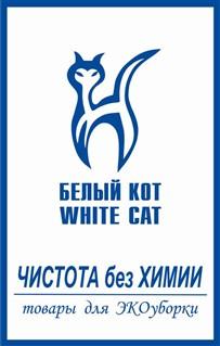 Компания Белый Кот