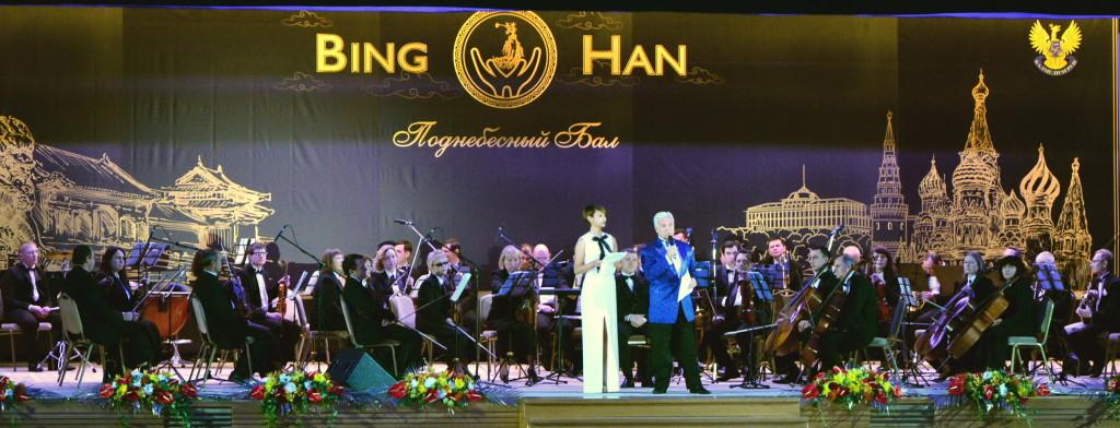 Бал от Bing Han International