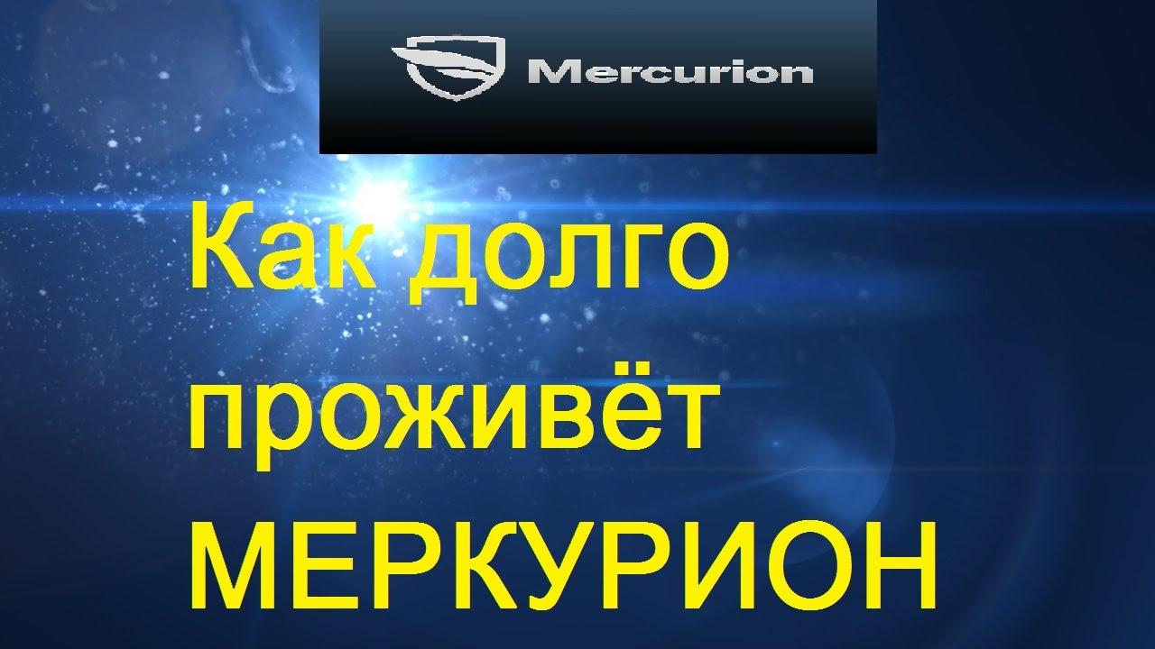 merkurion
