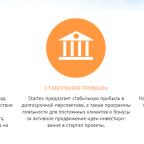 Отзыв про Startex