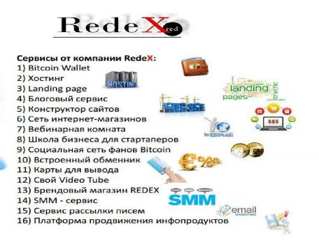 Проект Redex