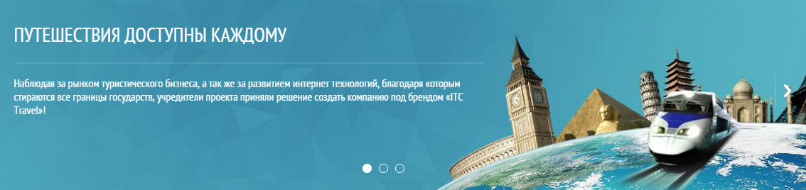 Обзор ITC Travel на сайте besuccess.ru