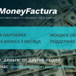 Взаимный Фонде MoneyFactura