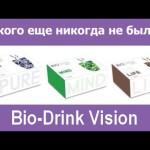 Bio-Drink от Vision