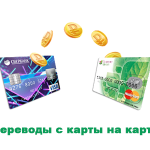 card-to-card