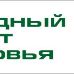 Народный фронт здоровья от компании Родник Здоровья