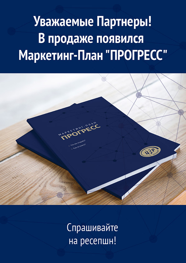 маркетинг план центр регион