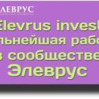 Обман от Элеврус Инвест