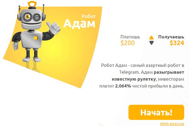 Робот Адам bots-family.com