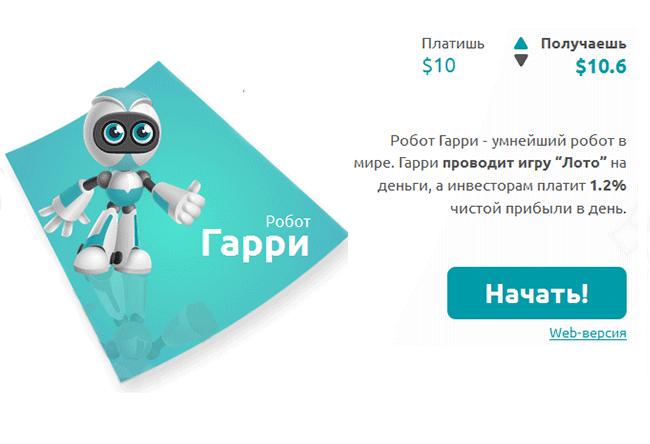 Робот Гарри bots-family.com