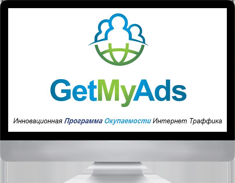 Отзыв про GetMyAds на besuccess.ru