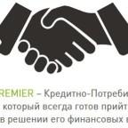 КПК Trust Premier
