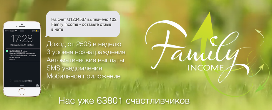Отзыв о Family Income на сайте besuccess.ru