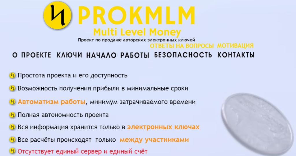 Отзыв о ProkMLM на besuccess.ru
