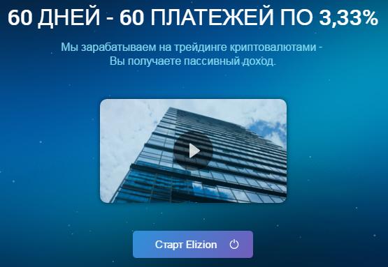 Отзыв про elizion.org