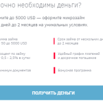 Обзор Zilla Credit на besuccess.ru