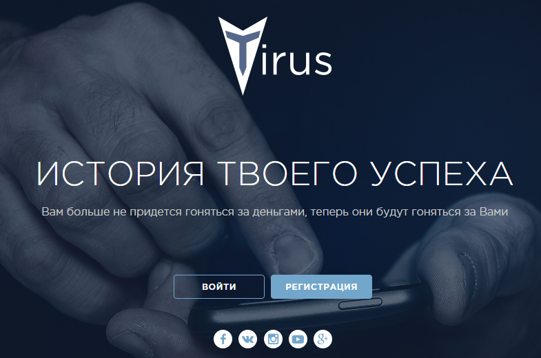 Tirus.LTD на besuccess.ru