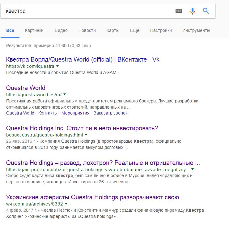 Отзывы про Квестр в Google